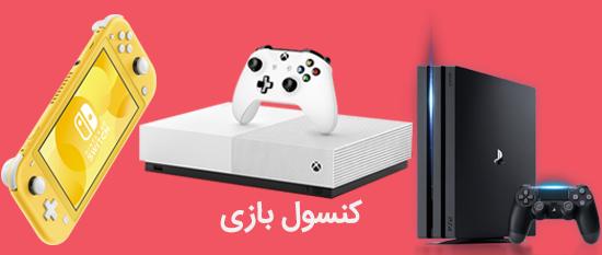 خرید اینترنتی کنسول بازی
